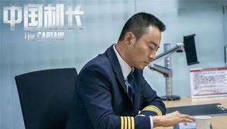 """《中国机长》获角色原型集体力挺 英雄机长刘传健现身""""安利"""":希望大家都来看!"""