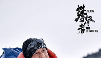 《攀登者》曝国际版预告  攀登联盟合体战天险
