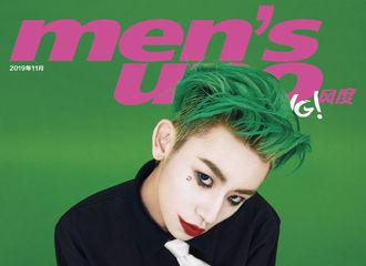 [新闻]191018 小鬼登《风度men's uno Young!》11月封面 再次演绎绿发小丑造型