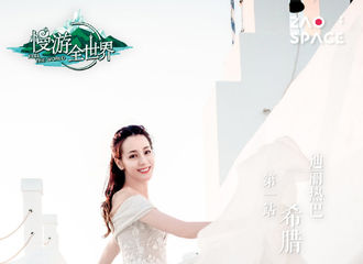 [新闻]191019 迪丽热巴《慢游全世界》婚纱海报出炉 绝美笑颜宛如童话公主