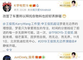 [分享]191019 为王俊凯个演改签的粉丝们,因为喜欢可迎万难