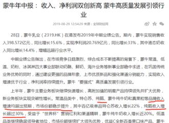 [新闻]191019 代言小福兴实绩再添一笔 2019年中期纯甄收入增长超过30%
