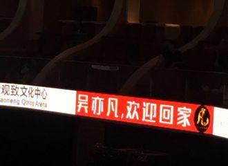 [新闻]191019 吴亦凡出席活动粉丝场内外应援 鲵姐姐实力slay全场!
