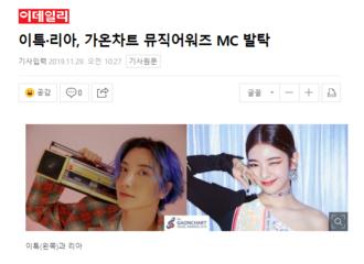 """[新闻]191129 利特将担任""""第9届Gaon Chart Music Awards""""颁奖典礼主持人"""