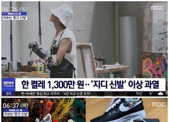 """[分享]191129 权志龙联名鞋二手交易价格屡创新高!""""韩国网民无法理解为何会花如此高价购买"""""""