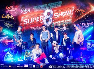 [新闻]191203 SUPER SHOW 8 : INFINITE TIME' in 澳门正式官宣!预售时间公开!