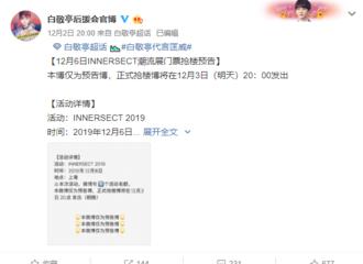 [新闻]191203 白敬亭全新活动行程确定 将会出席12.6号INNERSECT潮流展