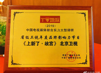 """[新闻]191206 邓伦《上新了故宫》荣获""""TV地标""""省级卫视年度品牌影响力节目!"""