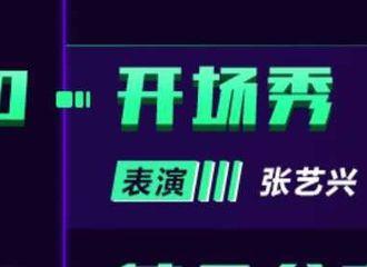 [分享]191206 2020爱奇艺尖叫之夜节目单出炉!开场秀将由张艺兴燃炸舞台!