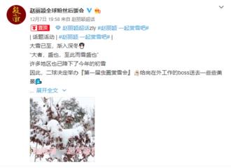 """[分享]191208 赵丽颖后援会举办""""虫圈赏雪会"""" 一起分享好看雪景吧!"""
