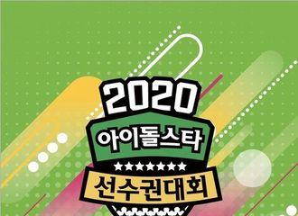 [新闻]191213 《偶像运动会春节特辑》共出动51组202名偶像,SEVENTEEN确定出演!