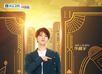 [新闻]200112 《王牌对王牌》第五季官宣 王牌MC华晨宇温暖回归