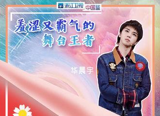 [新闻]200114 新一季《王牌对王牌》播出定档 中华小曲库花花即将强势归来