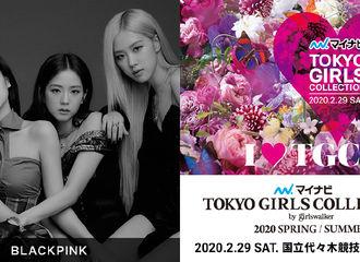 [新闻]200116 BLACKPINK将出席Tokyo girls collection表演special live!