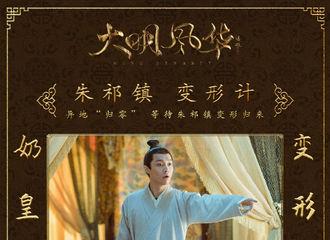 """[分享]200117 大明第一熊孩子朱祁镇皇帝,终于开启异地""""归零""""之旅"""