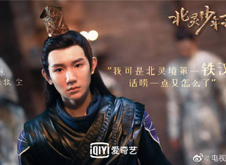 [新闻]200117 《大主宰》官微更博 马上要见到王源饰演的牧尘