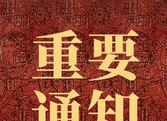"""[新闻]200117 《大明风华》今日惊喜加更一集!准时蹲朱祁镇""""变形记"""""""