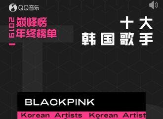 [新闻]200118 BLACKPINK获得QQ音乐巅峰榜2019年终榜十大韩国歌手
