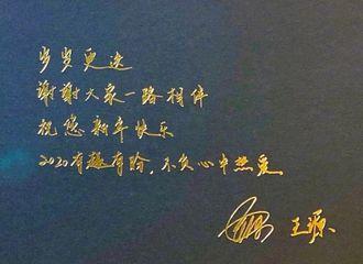 [新闻]200118 王源为媒体手写新年祝福  2020有趣有盼不负心中热爱