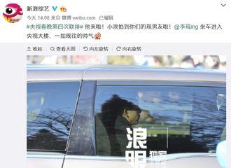 [新闻]200120 李现春晚第四次联排现身 是坐车上下班的帅气现公子