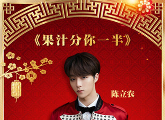 [新闻]200120 陈立农更博送上甜甜美美的祝福 1月23日在CCTV3与你欢度春节