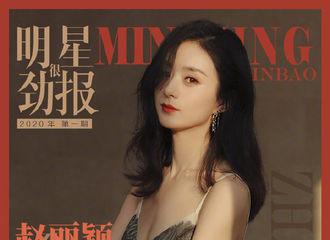 [新闻]200122 赵丽颖登封《明星很劲报》首期上线 国民女王超话阅读量破千亿