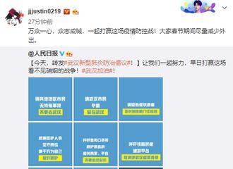 [新闻]200122 Justin微博上线转发#武汉新型肺炎防治倡议#  随小贾一起助力疫情防控战