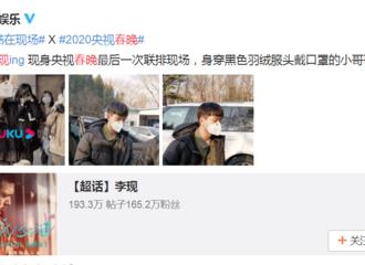 [新闻]200122 李现现身鼠年春晚第五次联排 戴口罩做好防范措施