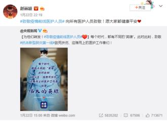 """[新闻]200123 赵丽颖转发""""央视新闻""""微博致敬前线医护人员 愿大家都能健康平安"""