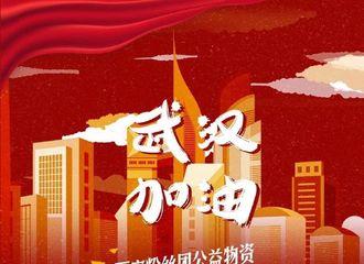 [新闻]200124 正能量!鹿晗公益联合应援站加入百家粉丝团 向武汉捐赠14万余手套