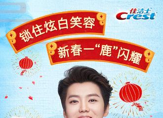 [新闻]200124 国名牙膏品牌官博更新宣传图一则 鹿晗祝大家新年一路闪耀平安健康