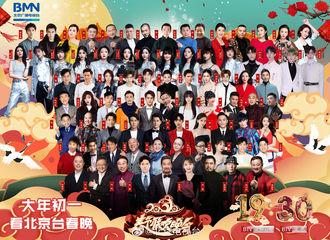 [新闻]200124 北京卫视春晚阵容全揭秘 明晚七点半小鬼在北京台春晚等你哦