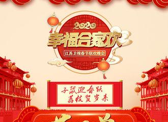 [新闻]200125 江苏卫视春晚节目单公开 丞丞将和欧阳娜娜合唱三曲