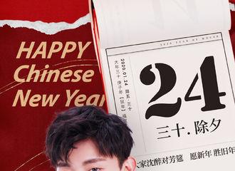 [新闻]200125 邓伦工作室除夕夜分享新春贺图 祝大家新年阖家团圆平安康乐