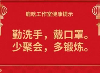 [新闻]200125 叮咚!鹿晗的鼠年祝福准时送达!最简单也是最衷心的祝福
