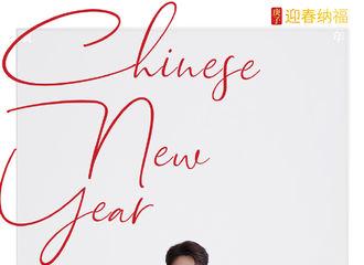 [新闻]200126 工作室带着朱一龙的美貌送上新春祝福 新的一年都要平平安安健健康康