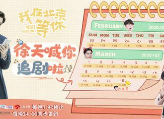 [新闻]200219 徐天律师事务所营业指南 《我在北京等你》追剧日历来啦