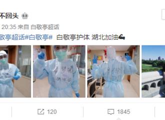 [新闻]200219 医护白鸽在防护服写下白敬亭为自己加油打气 大家都要平安出去平安回来