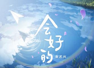 [新闻]200220 张艺兴祈福公益单曲《会好的》温情上线,一切都会好的!