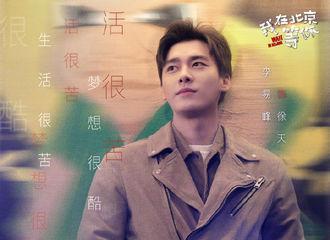 [新闻]200220 距离徐天律师事务所开业还有3天 李易峰在北京等你