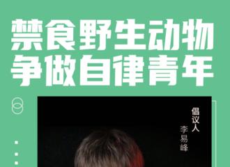 [新闻]200221 禁食野生动物 和李易峰一起做自律青年