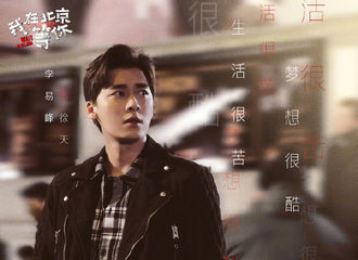 [新闻]200221 距离《我在北京等你》开播还有2天 帅气峰哥宣传照出炉