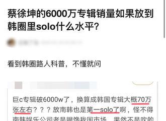 [分享]200221 蔡徐坤6000万放在韩圈什么水平?Top在哪里都是Top