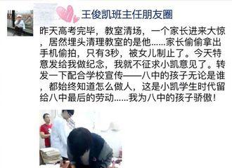 [分享]200221 王俊凯细节见人品 素养是长在骨子里的