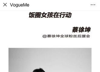 [新闻]200221 蔡徐坤粉丝接受《VogueMe》采访 公益不停热爱不止