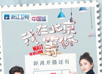 [新闻]200221 《我在北京等你》海报出炉 西装峰眼神杀魅力十足