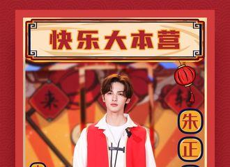 [新闻]200222 你的解闷神器《快乐大本营》正在配送中 看中华小当家朱正廷如何迎战萝卜蹲