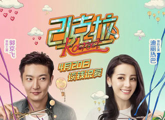[新闻]200222 刘佳音即将上线 电影频道今日将播出电影《21克拉》