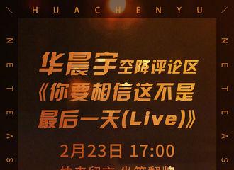 [新闻]200222 华晨宇将惊喜空降新曲评论区 调好闹钟占领前排等翻牌!