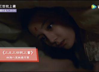 [新闻]200223 厉害了我的小破书 《三生三世枕上书》位列WeTV Taiwan一周收视排行榜冠军